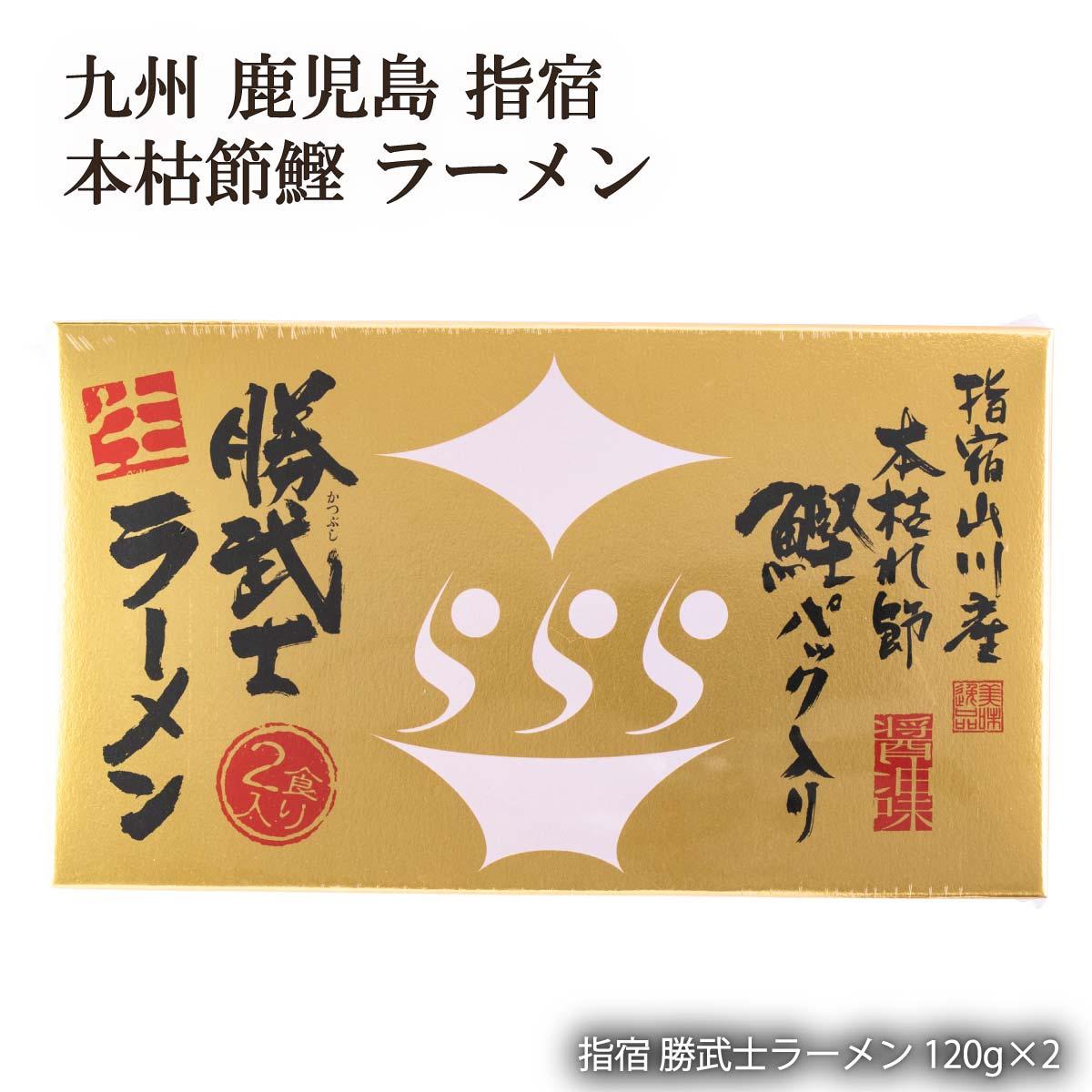 ラーメン イシマル 高級な 人気海外一番 鹿児島 九州 お土産 イシマル食品 勝武士ラーメン 指宿 120g×2