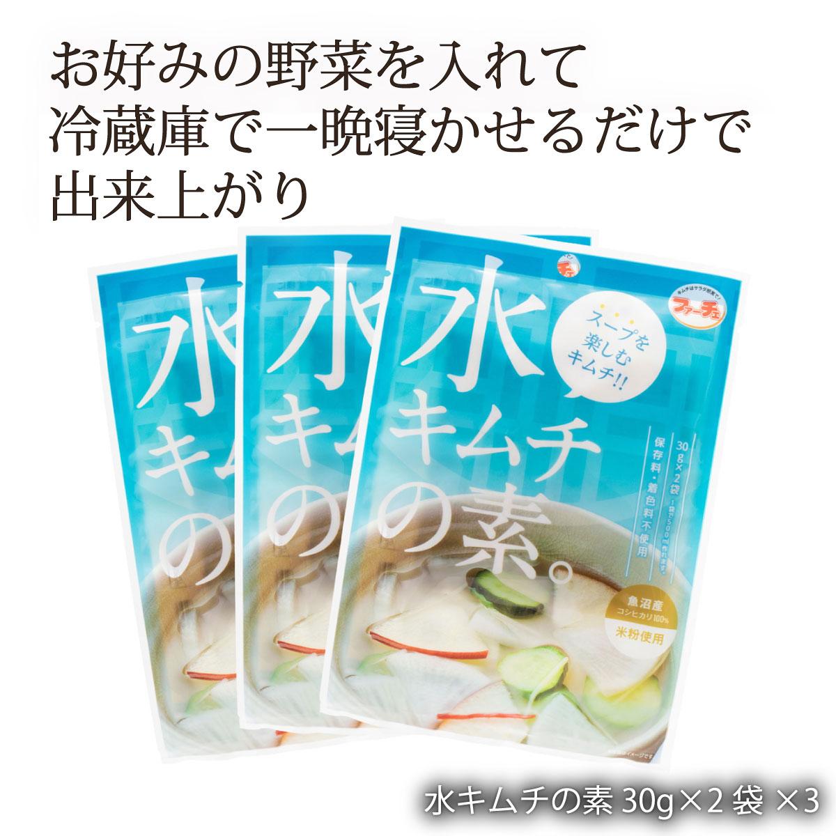 暑い夏にオススメの水キムチ オープニング 大放出セール 送料無料 ファーチェフーズ トレンド 水キムチの素 30g×2 ×3袋 花菜 切ってまぜるだけ キムチの素 韓国食品 韓国料理 簡単