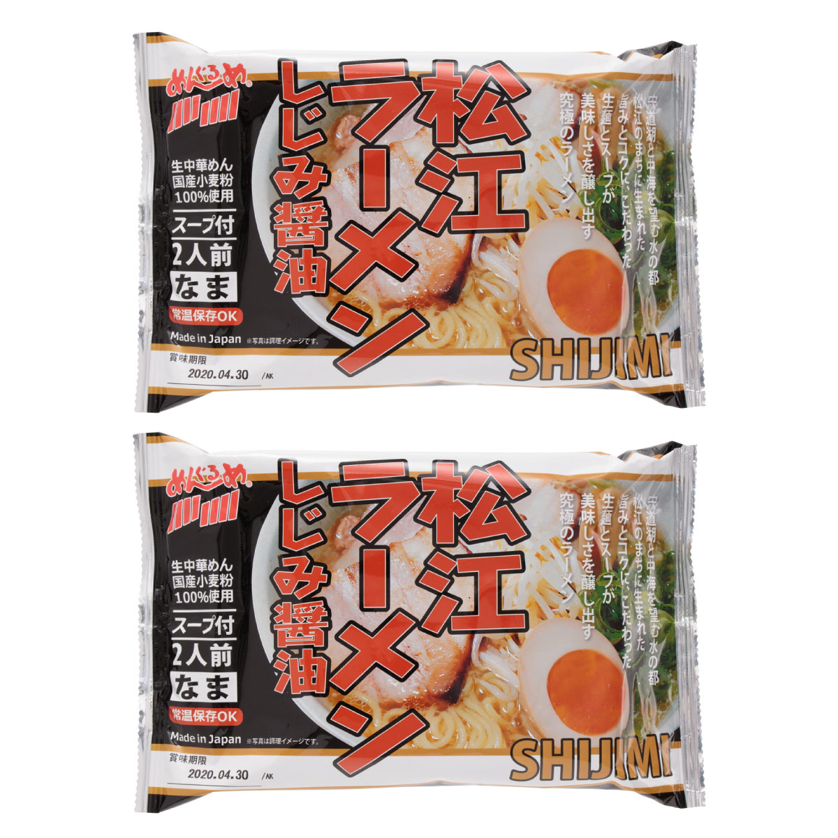 ご当地ラーメン 島根県 生中華麺 国産小麦粉100%使用 スープ付き 新作製品、世界最高品質人気! 常温保存可能 1着でも送料無料 おみやげ お土産 しじみ醤油 なかたか 320g めん100g×2 ラーメン ×2P 松江ラーメン
