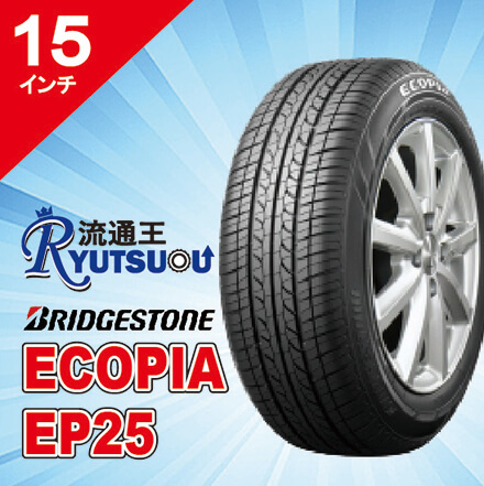 予約販売 1本単位の販売となります 法人宛送料無料 ECOタイヤ 175 65R15 低燃費タイヤ BRIDGESTONE ECOPIA 新作アイテム毎日更新 EP25 ブリヂストン