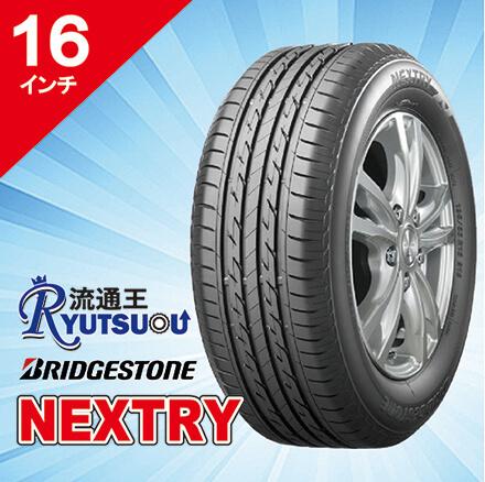 2020新作 1本単位の販売となります 2020新作 法人宛送料無料 基本性能タイヤ 205 55R16 BRIDGESTONE NEXTRY ブリヂストン 低燃費ベーシックタイヤ