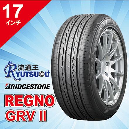 【送料無料】ミニバン用プレミアムタイヤ 215/45R17 REGNO GRVII ブリヂストン BRIDGESTONE