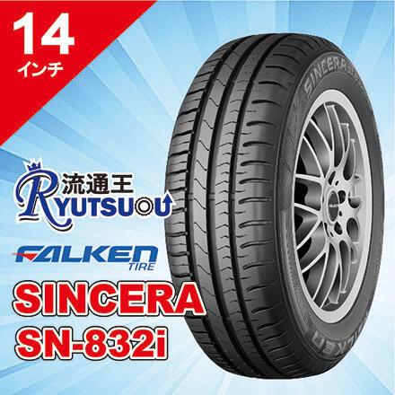 1本単位の販売となります 法人宛送料無料 スタンダードエコタイヤ 期間限定特別価格 165 ショップ 55R14 FALKEN ファルケン SINCERA SN832i