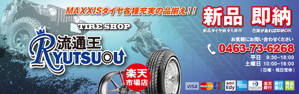 流通王 楽天市場店:乗用車、四駆車、ミニバイク、ATVタイヤなどのショップです。