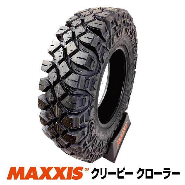 法人宛送料無料 マッドタイヤ 7.00-16 6PR M8090 MAXXIS クリーピークローラー 公式通販 ジムニーおすすめ マキシス 700-16■2020年製■ Crawler 期間限定で特別価格 Creepy