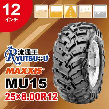 ATVタイヤ 25×8.00R12 6PR フロント用 マキシス MU15 MAXXIS■2017年製■