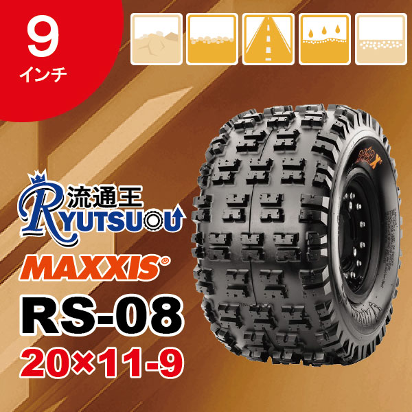 ATVタイヤ AT20×11-9 6PR リア用 マキシス RS08 Razr Xc MAXXIS ■2018年製■