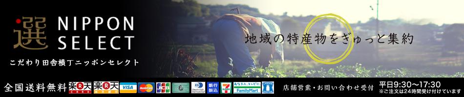 産直お取り寄せニッポンセレクト:産直のお取り寄せ(ギフト・お土産)通販サイト「ニッポンセレクト」