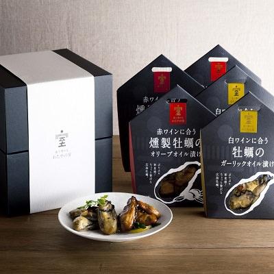 送料無料 産直 お取り寄せ 「わたやの室」ギフトセット 初体験のぷりぷり食感。ワインによく合う広島牡蠣オイル漬け2種セット