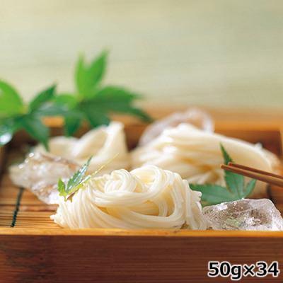 手延素麺 揖保乃糸C〔手延素麺50g×34〕