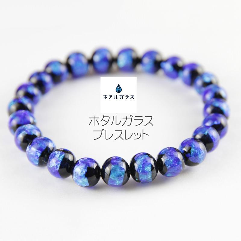 ホタルガラスブレスレット〔ホタルガラス8mmx24個〕