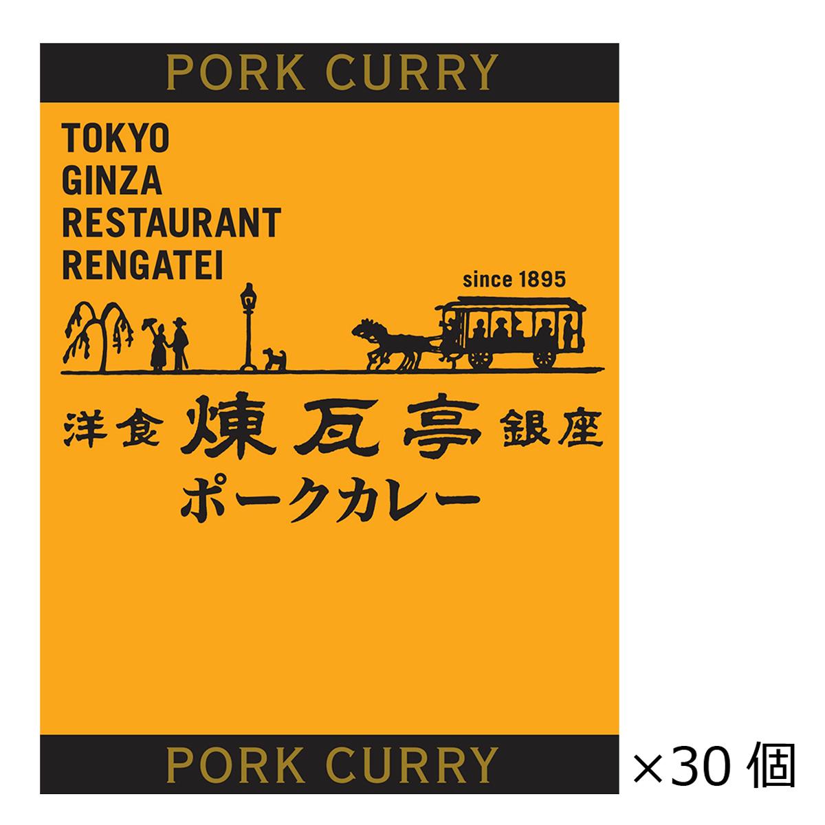 送料無料 産直 お取り寄せ 銀座煉瓦亭ポークカレー 30個 200g レトルトカレー レストランカレー まとめ買い 夜食 惣菜 食品 豚
