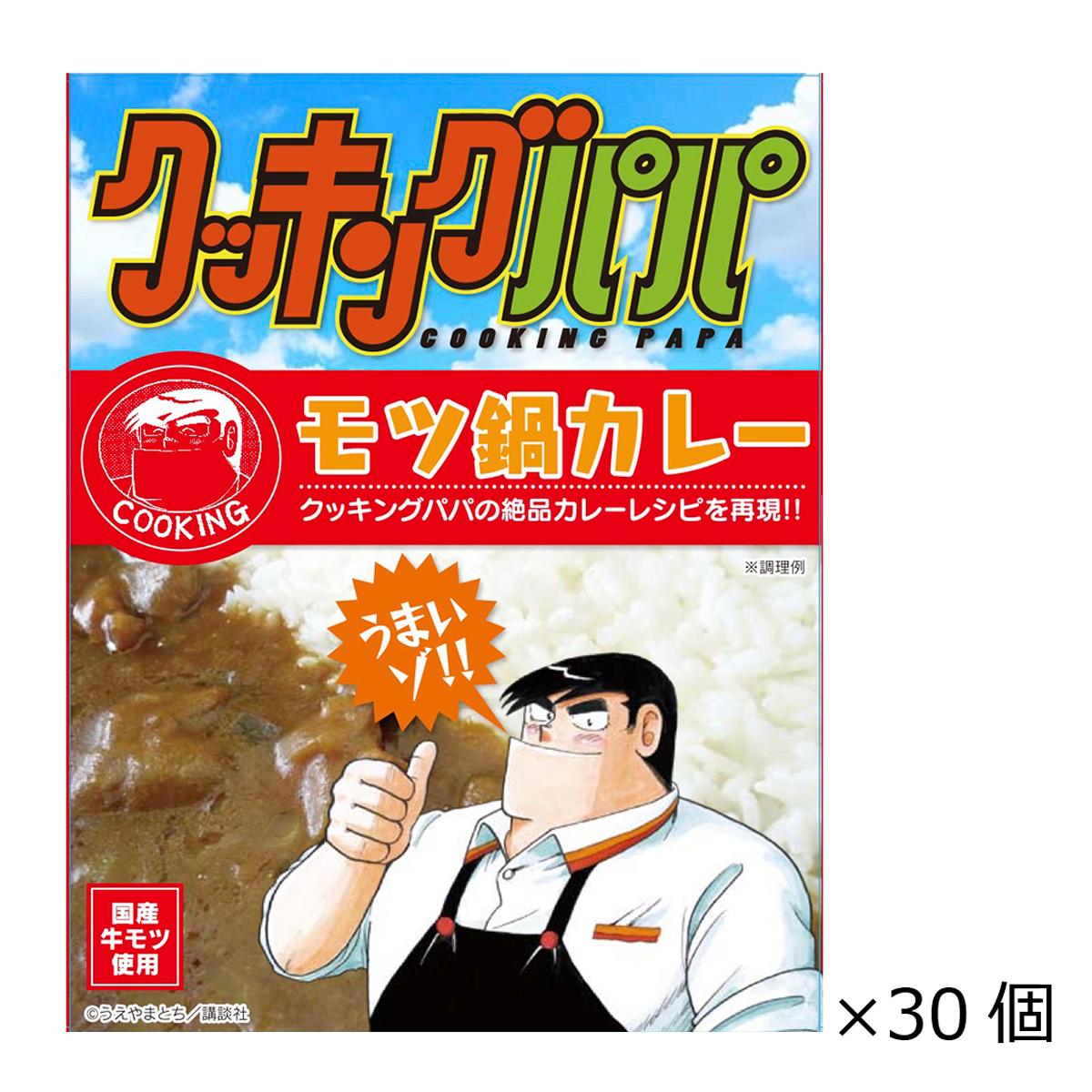 クッキングパパ モツ鍋カレー 30個 200g レトルトカレー 福岡県ご当地カレー 国産牛モツカレー まとめ買い