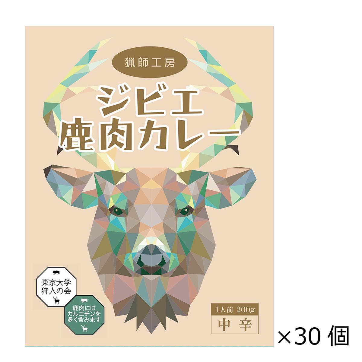 猟師工房ジビエ鹿肉カレー 30個 200g ご当地カレー 東京名物 レトルトカレー グルメカレー まとめ買い