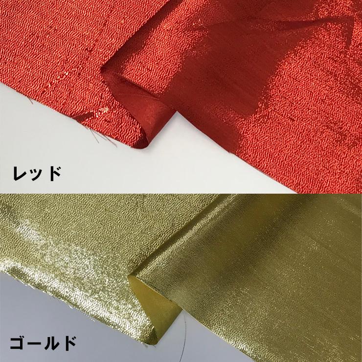 ラメサテン キラキラ 全店販売中 無地 80cm巾 生地 コスプレ 装飾 布 国産品 部分使いなどキラキラ派手に使いましょう