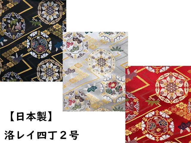 Made in 新作通販 JAPAN 帯地 洛レイ四丁2号 日本製帯地 最安値 金らんシリーズ