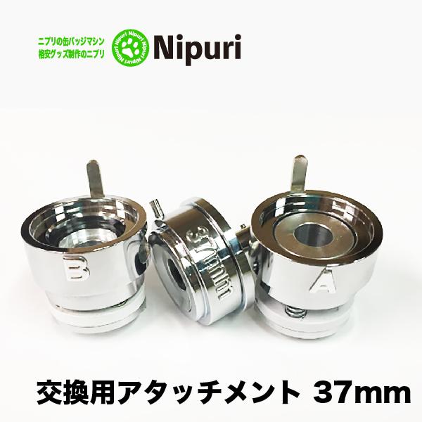 プロ 仕様 交換 金型 ニプリ 缶 バッチ マシーン 用 アタッチメント 37mm の 軽量 nipuri 本体 バッジ マシン 買い取り 交換用 未使用品 で 可能な 交換型