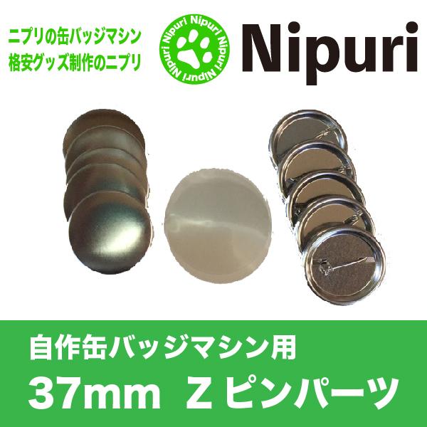 缶バッヂ マシン 用 パーツ 部品 37mm Zピン1000 個