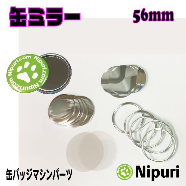 【 缶 バッジ マシン 用 パーツ 】缶 ミラー 56mm パーツ セット100個 業務用 卸値 パック【 ニプリ ・ nipuri 】