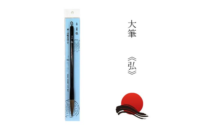 初心者向き 中級者 書道 習字 日本 毛筆 信頼 楷書 書道用品 弘 オリジナル 筆 大筆