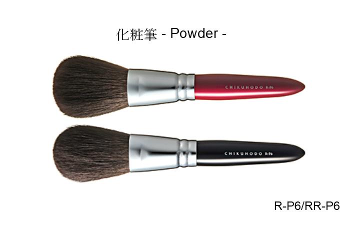 化粧筆・熊野・熊野化粧筆・パウダーブラシ・丸平・RR-P6・竹宝堂