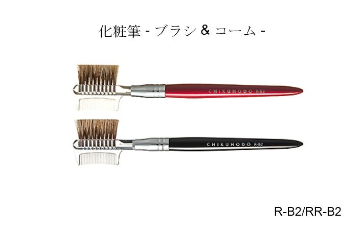化粧筆 メイクブラシ 送料無料 熊野 熊野化粧筆 定番 RR-B2 竹宝堂 ブラシ コーム 売り込み