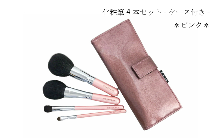 化粧筆・熊野・熊野化粧筆・Pink・4本・セット