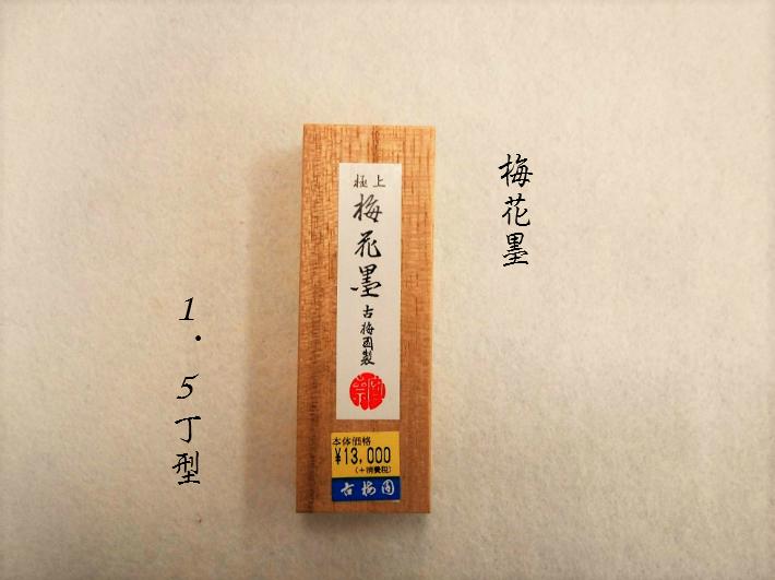 梅花墨 1.5丁型