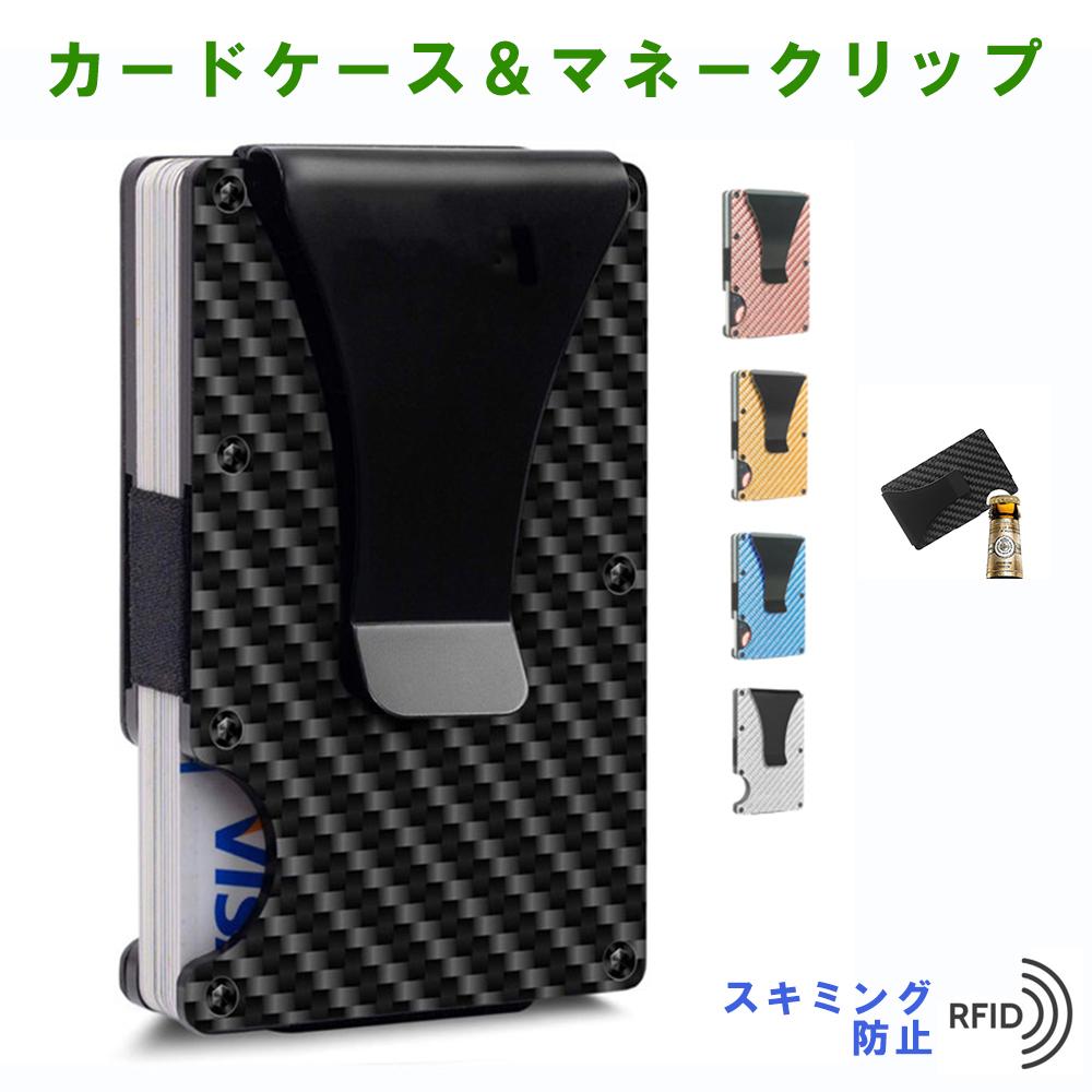 安心 安全 コンパクトの最新モデルのマネークリップ付きカードケース 在庫あり カードケース マネークリップ RFID 栓抜き付きSPモデル有 本店 ポイントカード スキミング防止 クレジットカードケース ミニマリスト 送料無料 カーボン 日本未発売