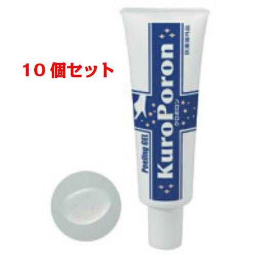 クロポロン / KuroPoron Peeling GEL 10個セット