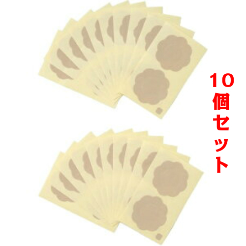 【まとめ買い】ニップルシール20枚セット×10個セット