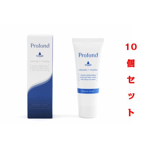 【即納】シェモア Profond モイスチャークリーム 10個セット