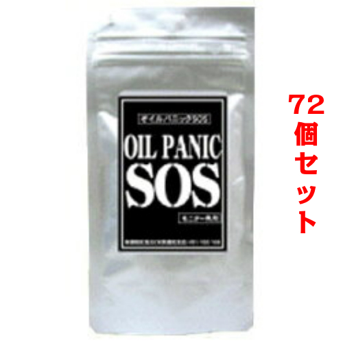 【送料無料】オイルパニックSOS モニター専用72個セット