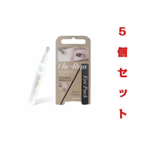 【ゆうパケットは1セットのみ対応OK Chu-Run】【即納】シェモア クリーム Chu-Run Eye Pack チュルム アイパック 5個セット クリーム 5個セット, 大力屋:a9335802 --- officewill.xsrv.jp