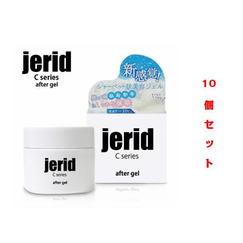 【即納】jerid c serees after gel ジェライド アフタージェル「ゲルクリーム」70g 10個セット