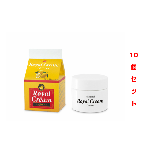 【即納】シェモア Royal Cream Lemon ロイヤルクリーム レモン 10個セット