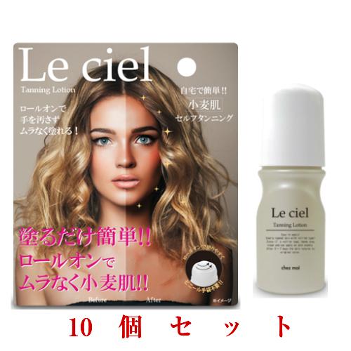 【即納】シェモア Le Ciel Tanning Lotion ル シェル タンニングローション 10個セット/小麦肌/焼かず/健康肌/ロールオン/乾燥/保湿