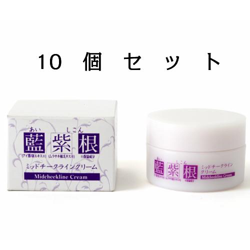 【即納】藍と紫根のミッドチークラインクリーム 10個セット/チークライン/ハリ/凹み/老け顔/紫根