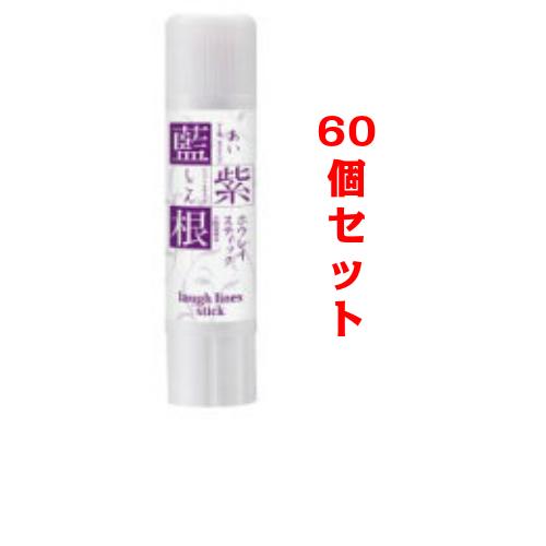 藍と紫根のホウレイスティック60個セット/ほうれい線/紫根/エイジング/シワ/ハリ/ふっくら/スティック/ホウレイ線