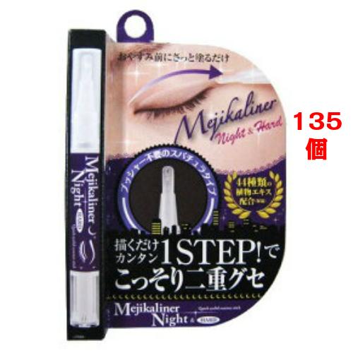 全ての Mejikaliner Mejikaliner Night&HARD Night&HARD メジカライナー ナイト&ハード 135個セット送料無料, ルクス:04311d67 --- clftranspo.dominiotemporario.com