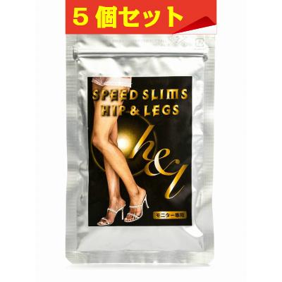 ★スピードスリムス Hip&Leg 5個セット