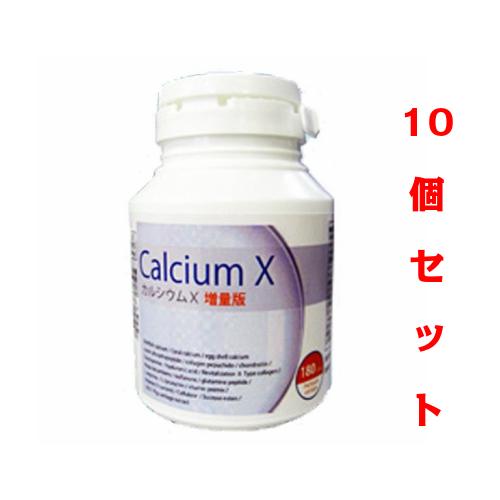 【即納】カルシウムX増量版180粒 calcium x 増量版10個セット(カルシウムサプリメント/身長/伸る/骨/関節/成長/ホルモン/骨密度/カルシウム/伸長 )