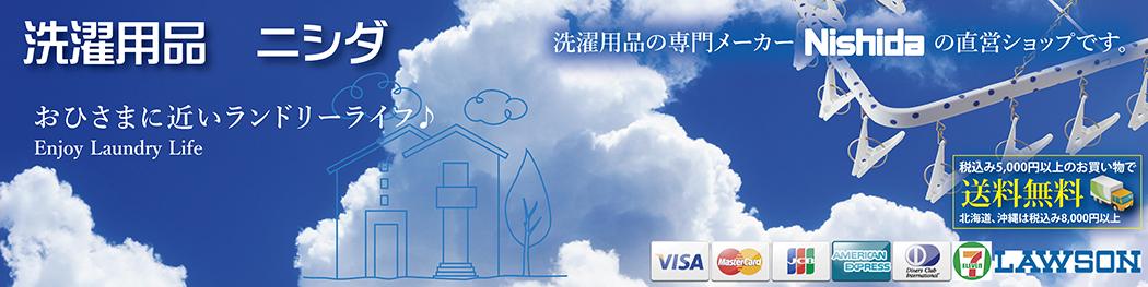 洗濯用品 ニシダ:洗濯用品のメーカー、ニシダ株式会社の直営ショップです。