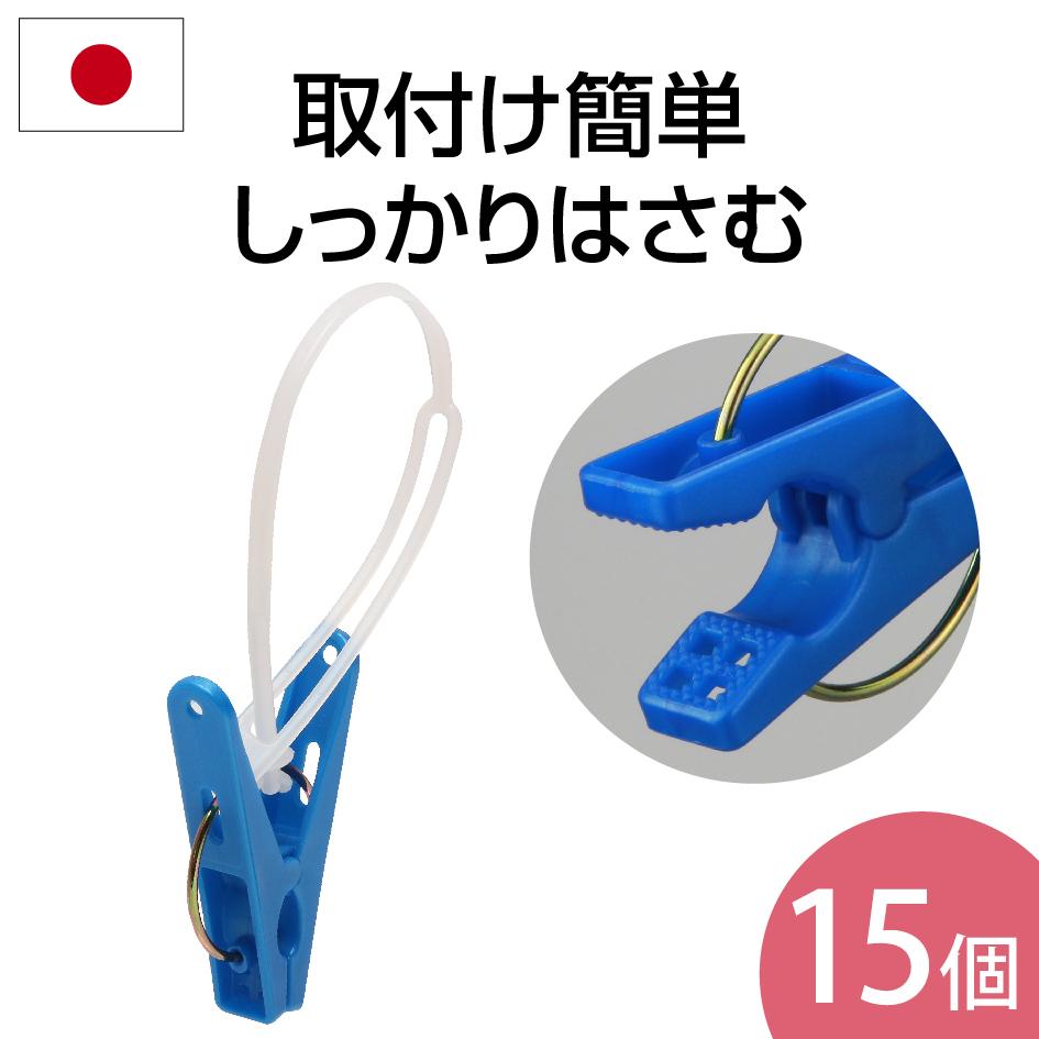 丈夫で長持ち 耐寒 耐衝撃タイプ樹脂使用 15個入 洗濯ばさみ 日本製 ニシダ直販 洗濯ピンチ 洗濯バサミ 初売り 有名な 長持ち 丈夫 ひも付お洗濯ピンチ