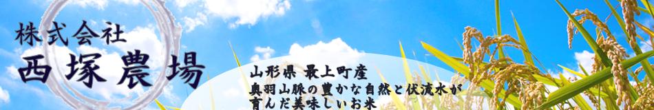 株式会社西塚農場:山形県最上町産 奥羽山脈の麓、豊かな自然環境で育んだ美味しいお米