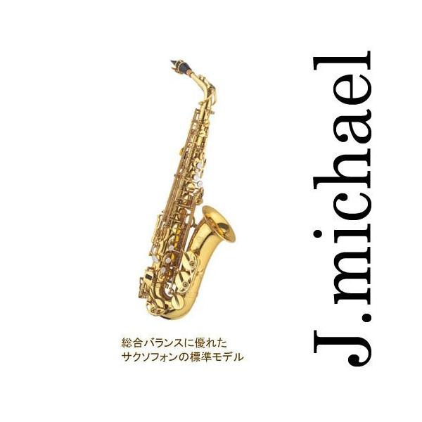 【送料無料】 Jマイケル アルトサックス AL-780