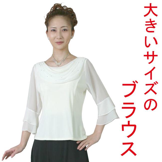 大きいサイズ コーラスブラウス コーラス衣装 合唱衣装(17号 19号 21号) シフォンドレープブラウス