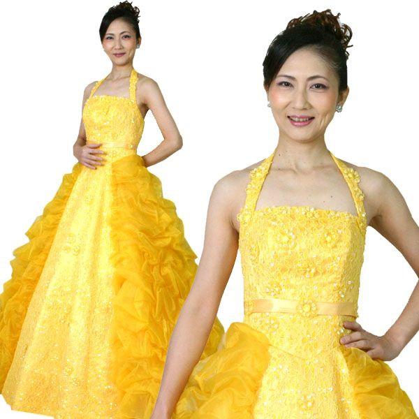 ブライダル 結婚式 演奏会などでご利用いただけます タイムセール カラードレス ウエディング ホルターネックのふんわり可愛い黄色 の豪華ドレス 舞台衣装に イエロー 演奏会 ステージ ついに入荷