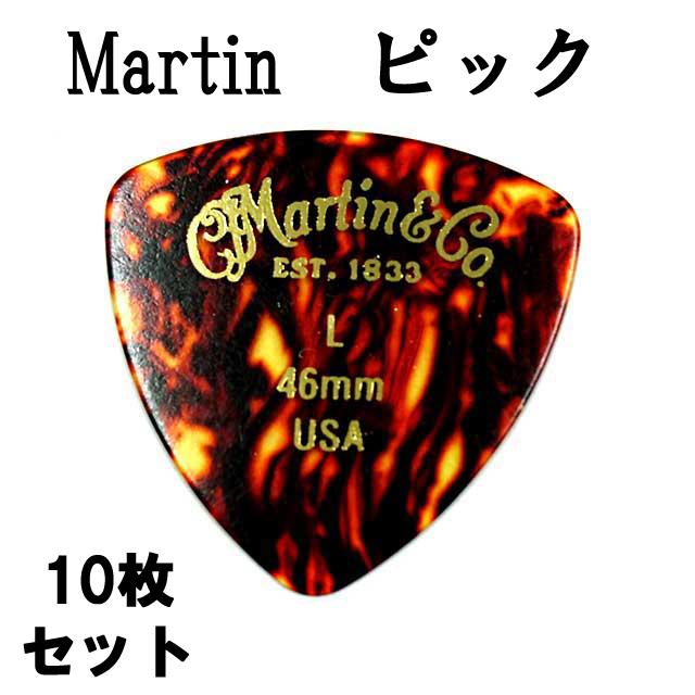 定番のマーチン鼈甲柄ピック 送料無料 郵便 10枚セット Martin ピック トライアングル 0.46mm おにぎり ギターピック べっ甲柄ピック ライト L 贈呈