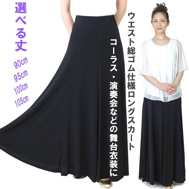 【送料無料】ロングスカート 黒 フレアースカート コーラス・合唱・大正琴 衣装 選べるスカート丈95cm・100cm・105cm 第九コンサートにも